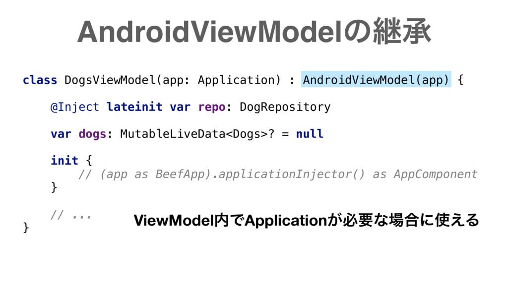 AndroidViewModelͷܧঝ class DogsViewModel(app: Ap...