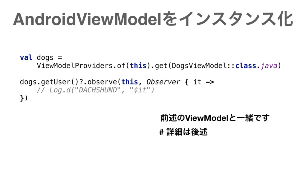 AndroidViewModelΛΠϯελϯεԽ val dogs = ViewModelPr...