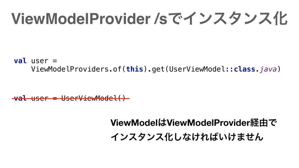 ViewModelProvider /sͰΠϯελϯεԽ val user = ViewMod...