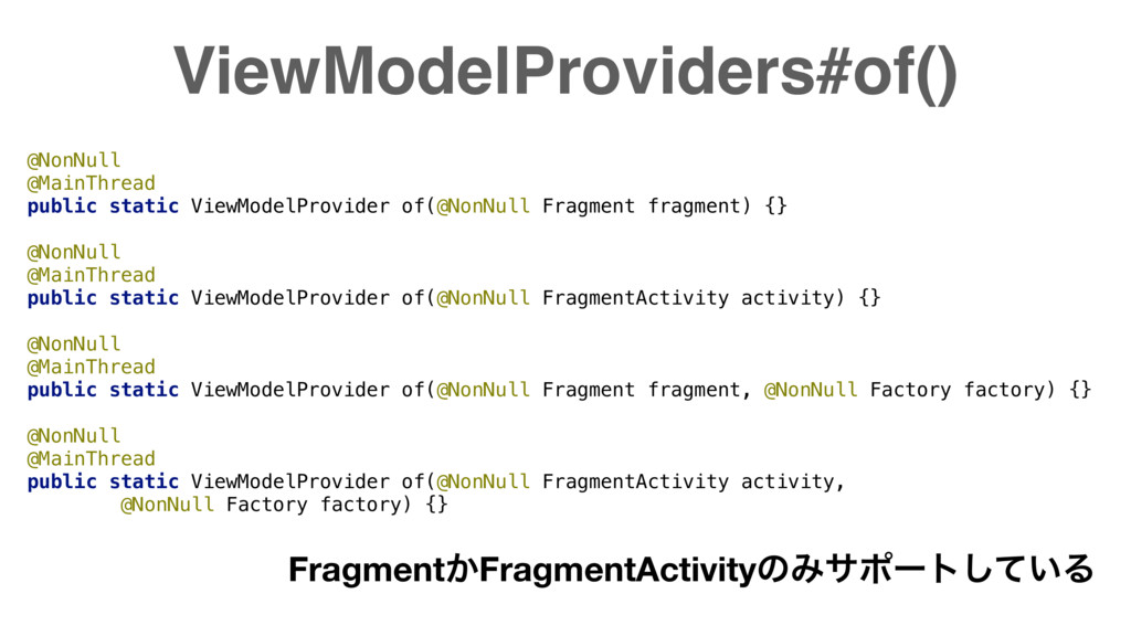 ViewModelProviders#of() @NonNull @MainThread pu...