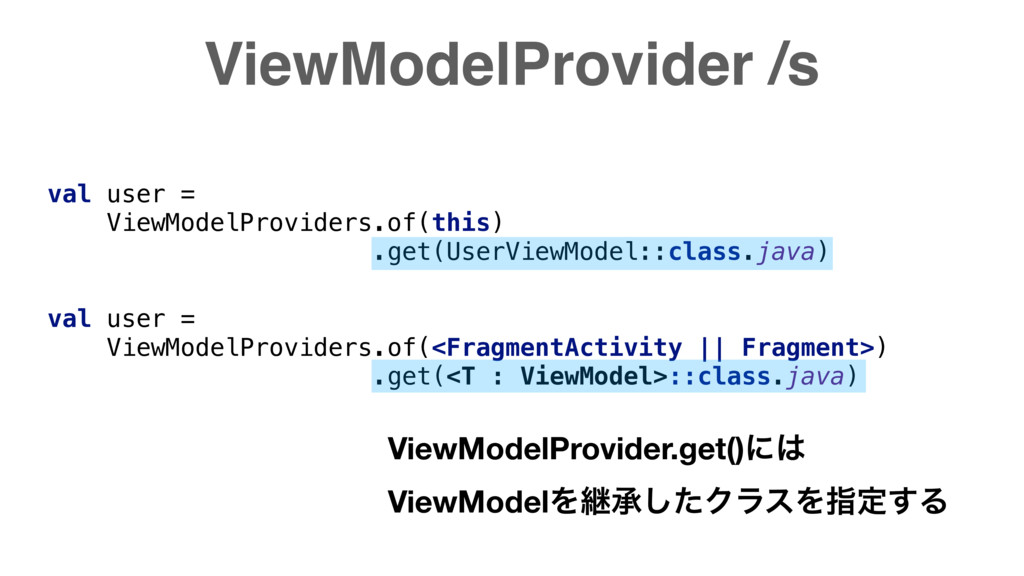 val user = ViewModelProviders.of(<FragmentActiv...