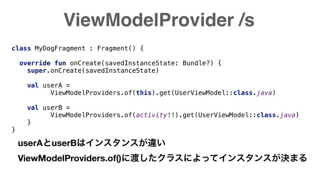 ViewModelProvider /s class MyDogFragment : Frag...
