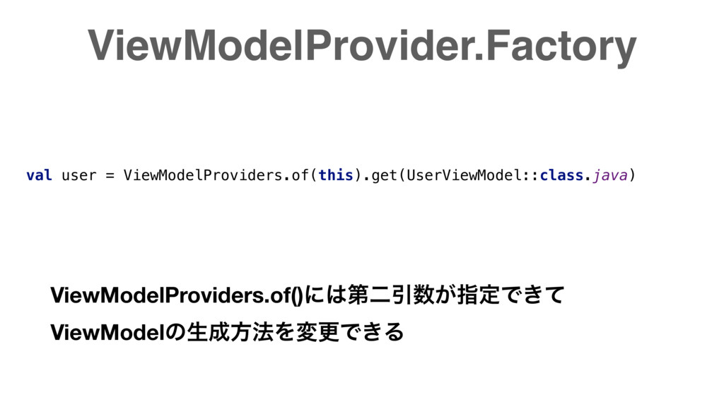 ViewModelProvider.Factory val user = ViewModelP...