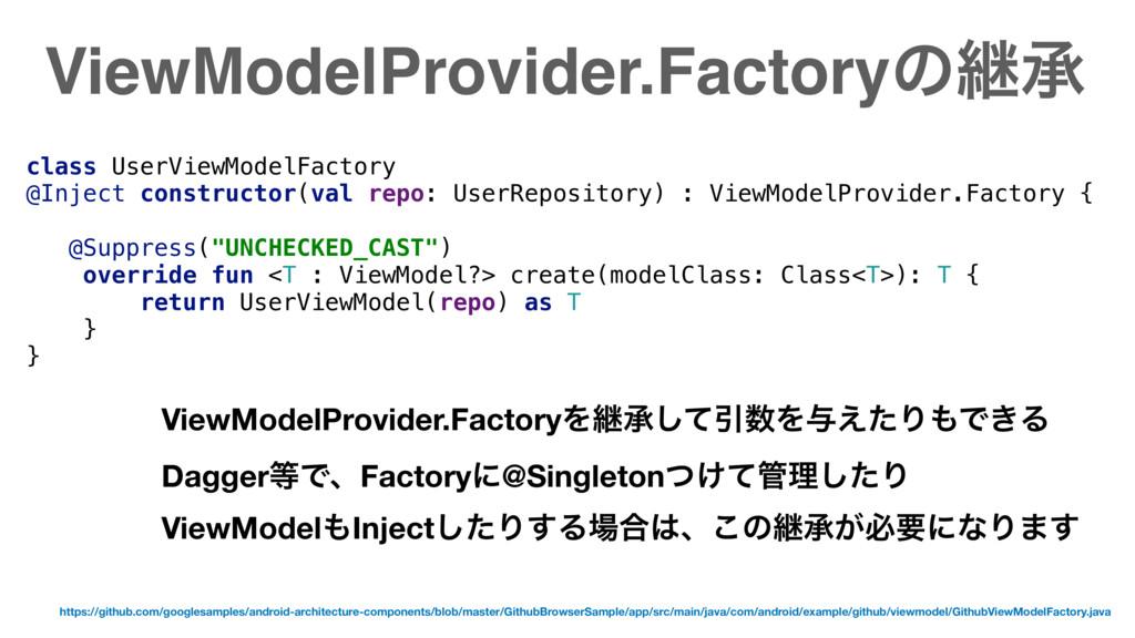 ViewModelProvider.Factoryͷܧঝ class UserViewMode...