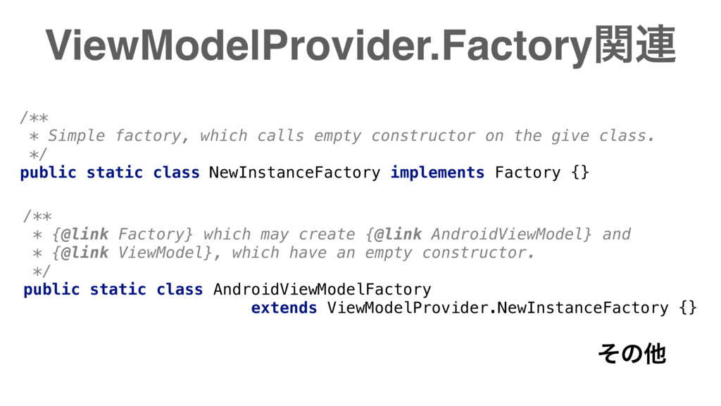 ViewModelProvider.Factoryؔ࿈ /** * Simple factor...