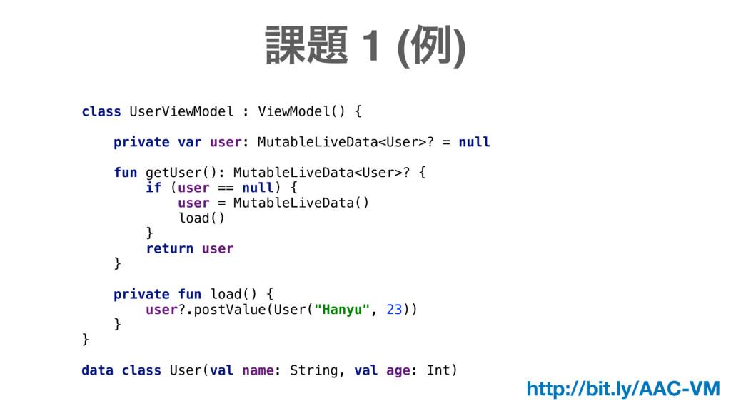 ՝ 1 (ྫ) class UserViewModel : ViewModel() { pr...