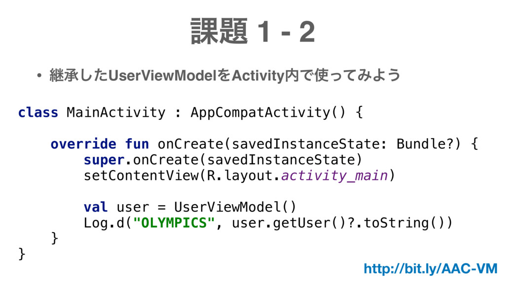 ՝୊ 1 - 2 • ܧঝͨ͠UserViewModelΛActivity಺Ͱ࢖ͬͯΈΑ͏ c...