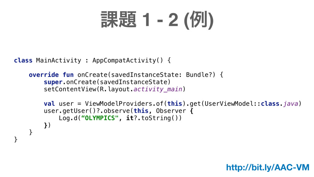 ՝ 1 - 2 (ྫ) class MainActivity : AppCompatActi...