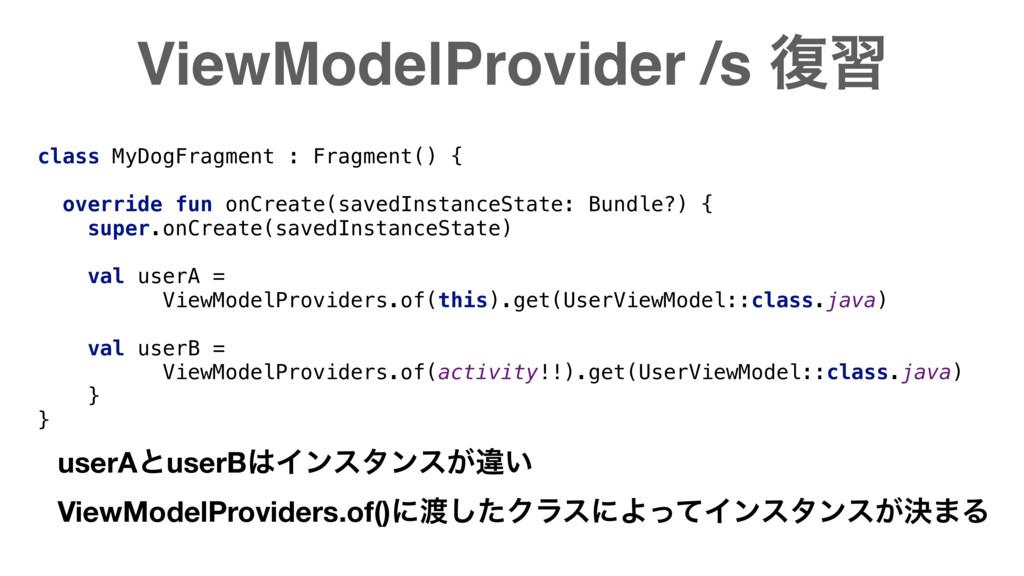 ViewModelProvider /s ෮श class MyDogFragment : F...