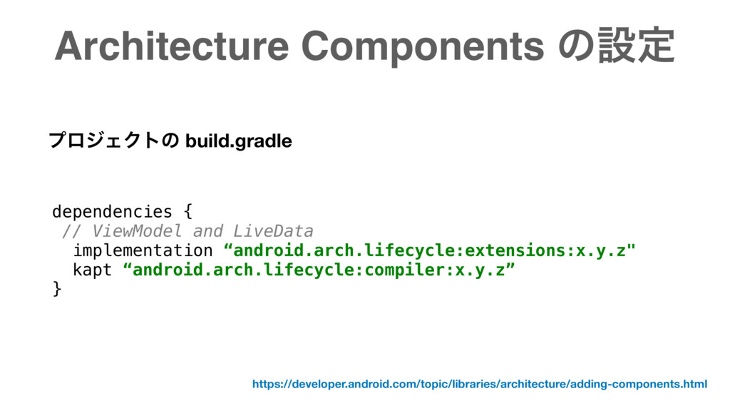 Architecture Components ͷઃఆ dependencies { // V...