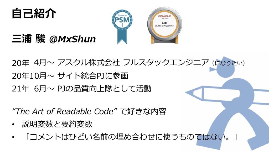"""自己紹介 三浦 駿 @MxShun 20年 20年10月~ サイト統合PJに参画 21年 """"T..."""