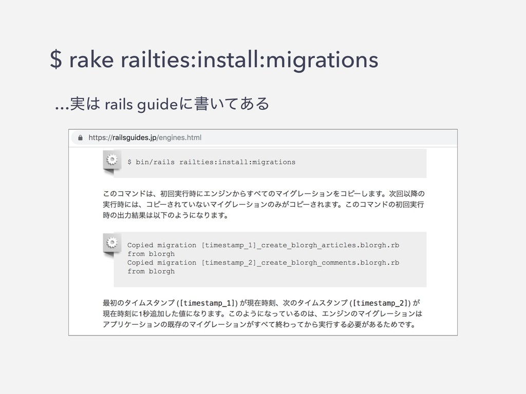 $ rake railties:install:migrations …࣮͸ rails gu...