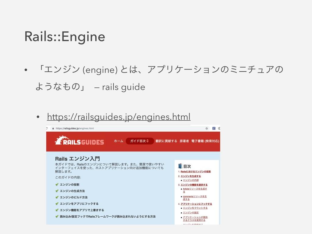 Rails::Engine • ʮΤϯδϯ (engine) ͱɺΞϓϦέʔγϣϯͷϛχνϡ...
