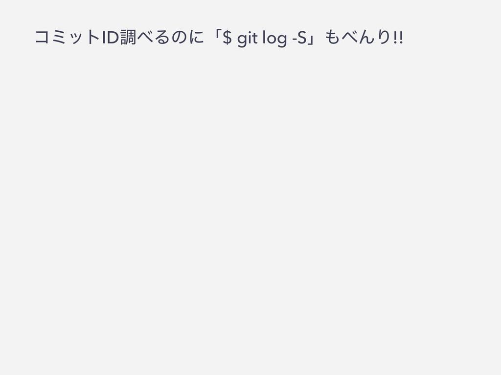 ίϛοτIDௐΔͷʹʮ$ git log -SʯΜΓ!!
