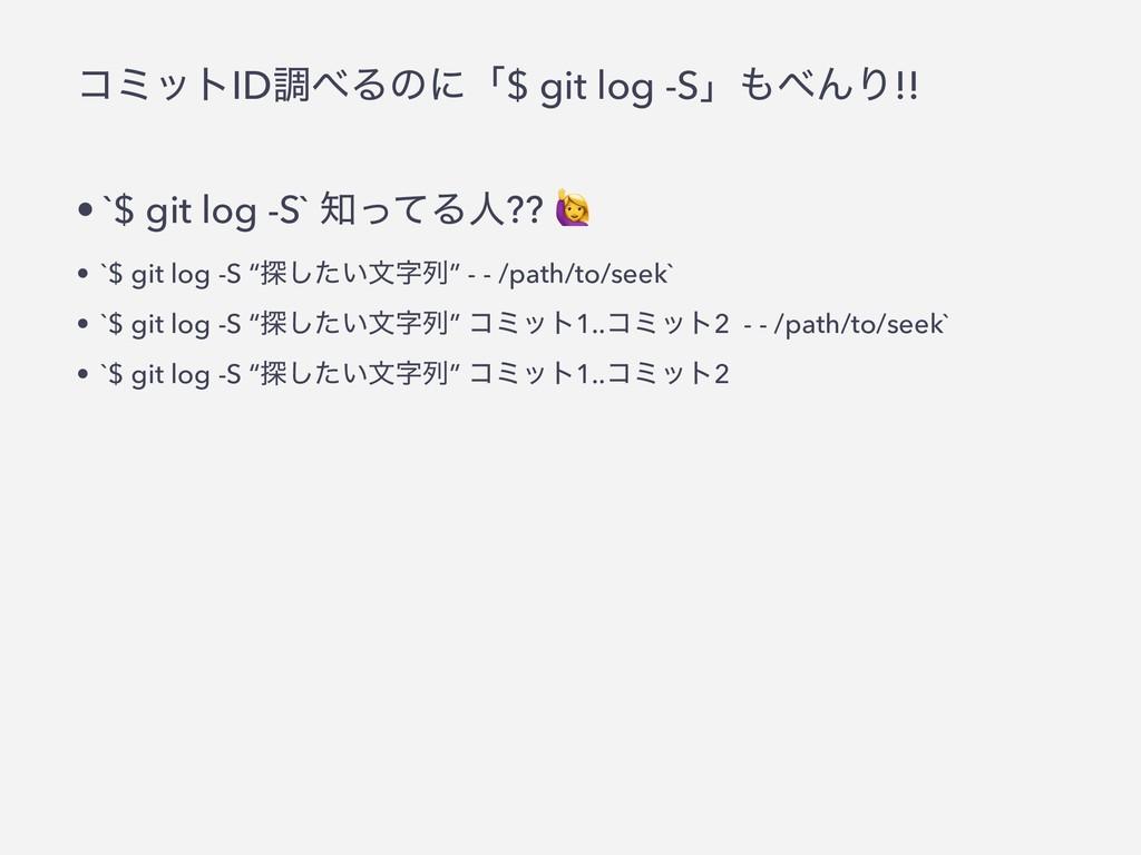 ίϛοτIDௐΔͷʹʮ$ git log -SʯΜΓ!! • `$ git log -S...