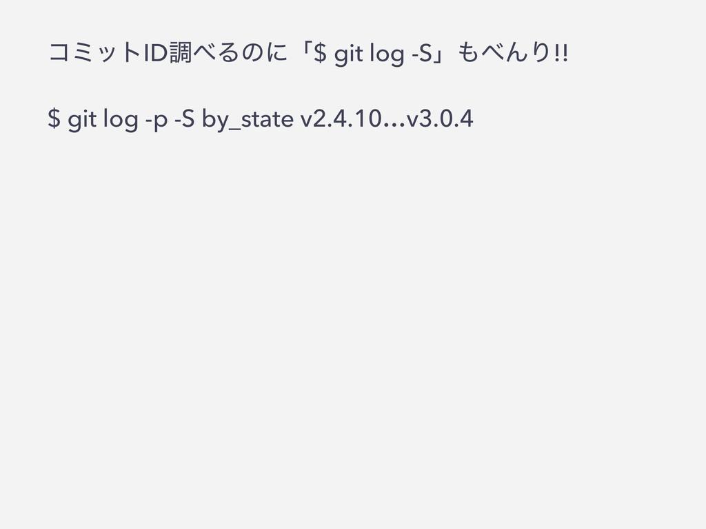ίϛοτIDௐΔͷʹʮ$ git log -SʯΜΓ!! $ git log -p -S...