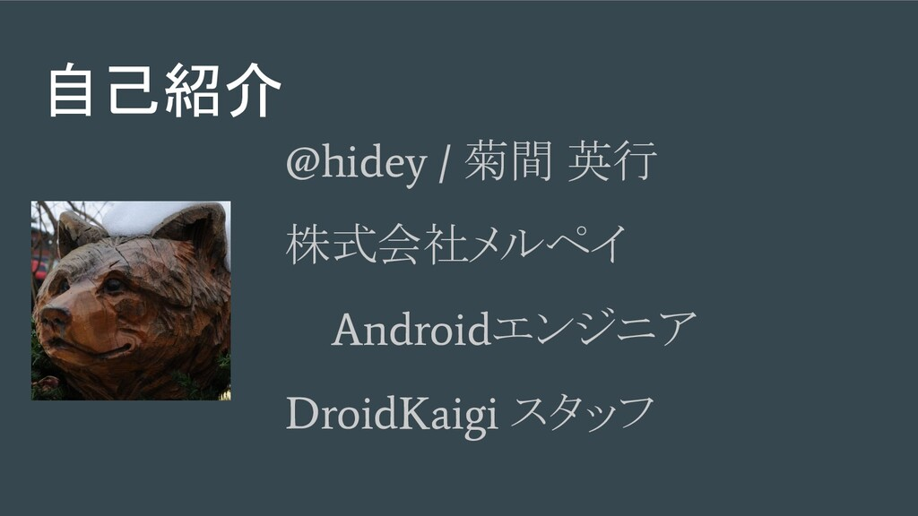 自己紹介 @hidey / 菊間 英行 株式会社メルペイ Android エンジニア Droi...