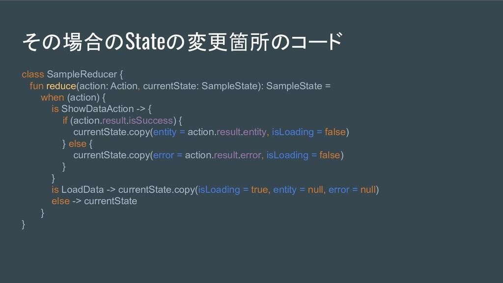 その場合のStateの変更箇所のコード class SampleReducer { fun r...