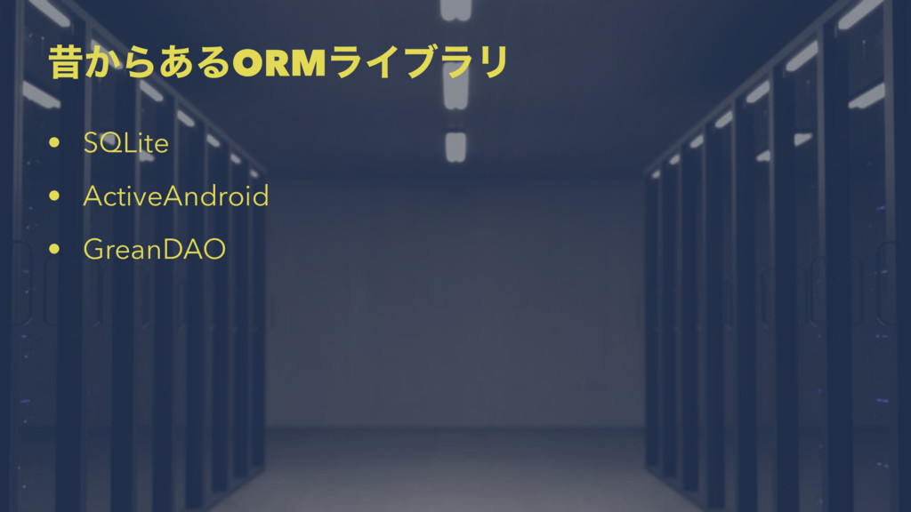 ੲ͔Β͋ΔORMϥΠϒϥϦ • SQLite • ActiveAndroid • GreanD...