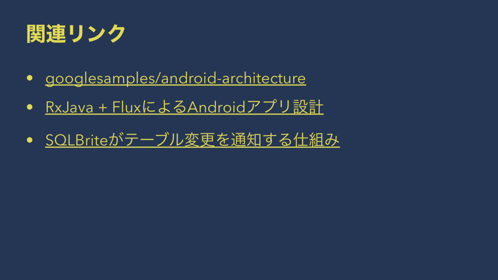 ؔ࿈ϦϯΫ • googlesamples/android-architecture • Rx...