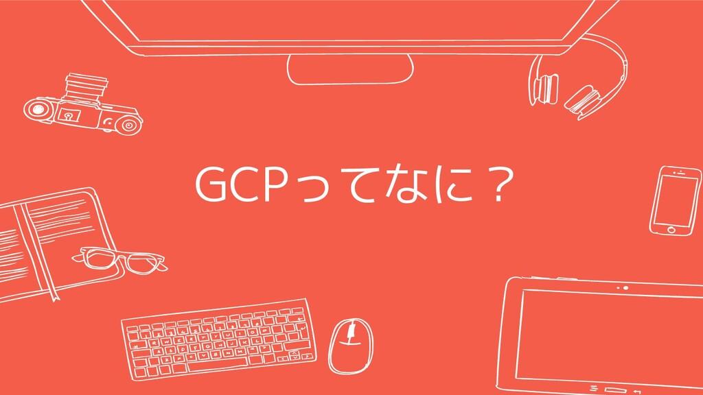 GCPってなに?