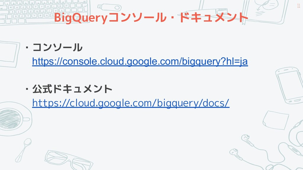 BigQueryコンソール・ドキュメント ・コンソール  https://console.cl...