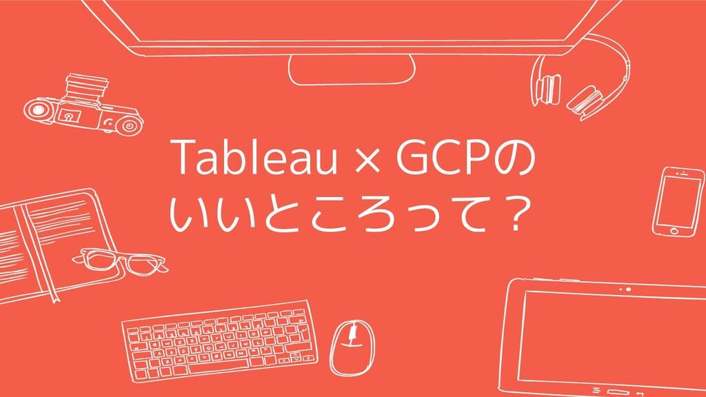 Tableau × GCPの いいところって?