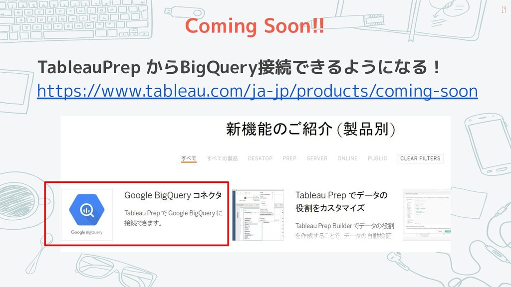 Coming Soon!!  TableauPrep からBigQuery接続できるようになる...