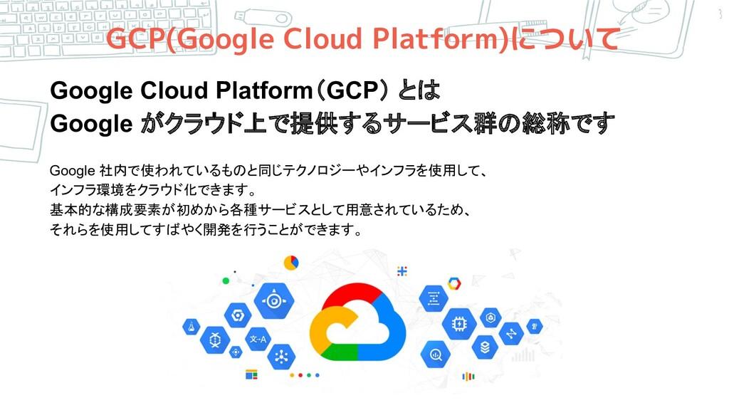 GCP(Google Cloud Platform)について Google Cloud Pla...