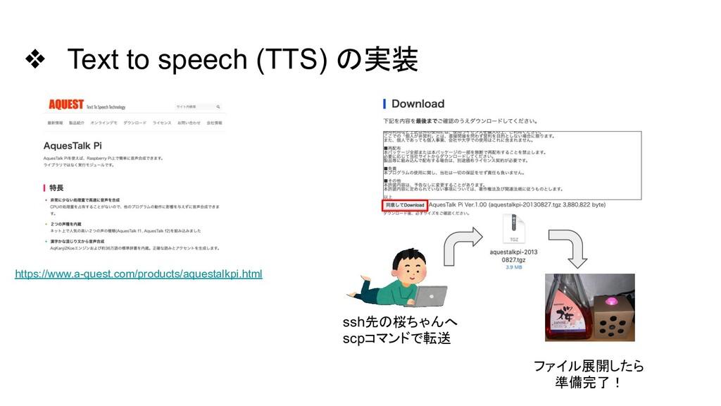 ❖ Text to speech (TTS) の実装 https://www.a-quest....