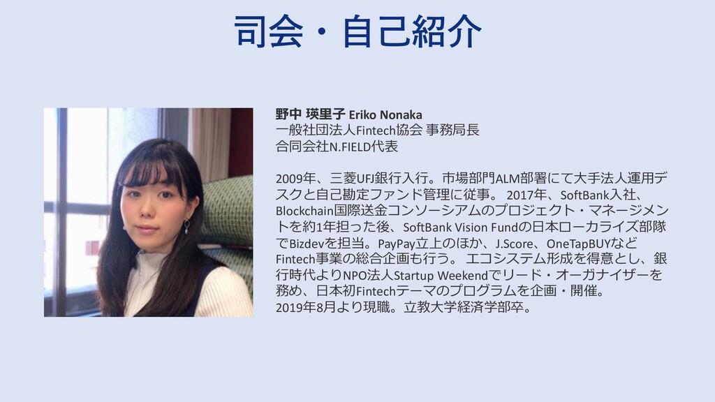 ձɾࣗݾհ 野中 瑛⾥⼦ Eriko Nonaka ⼀般社団法⼈Fintech協会 事務局...