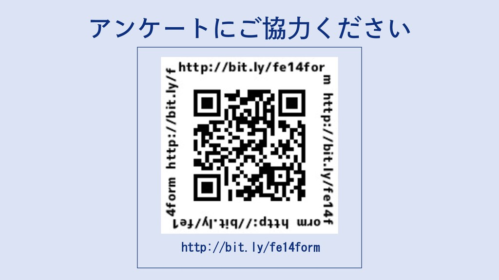 http://bit.ly/fe14form Ξϯέʔτʹ͝ڠྗ͍ͩ͘͞