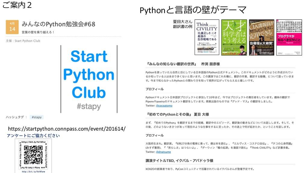 https://startpython.connpass.com/event/201614/ ...
