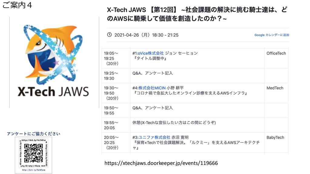ご案内4 https://xtechjaws.doorkeeper.jp/events/119...
