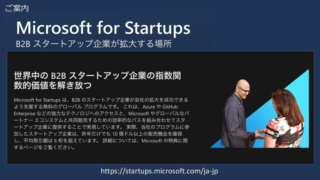 https://startups.microsoft.com/ja-jp ご案内