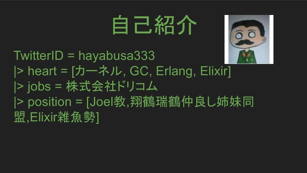 自己紹介 TwitterID = hayabusa333  > heart = [カーネル, ...