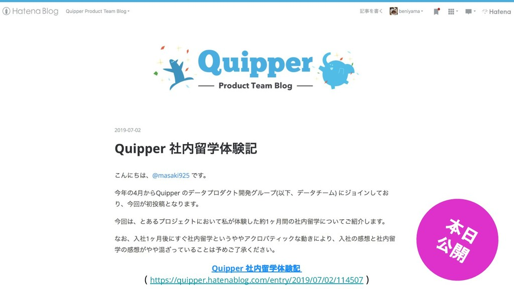 Developers Summit 2019 Summer Quipper 社内留学体験記 (...