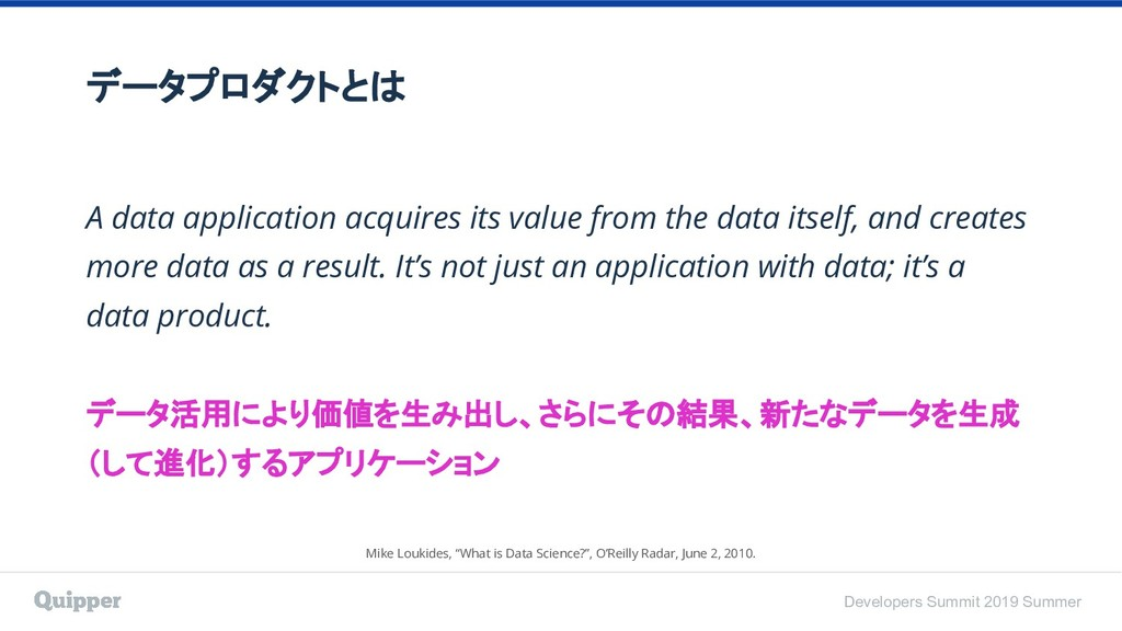 Developers Summit 2019 Summer データプロダクトとは A data...