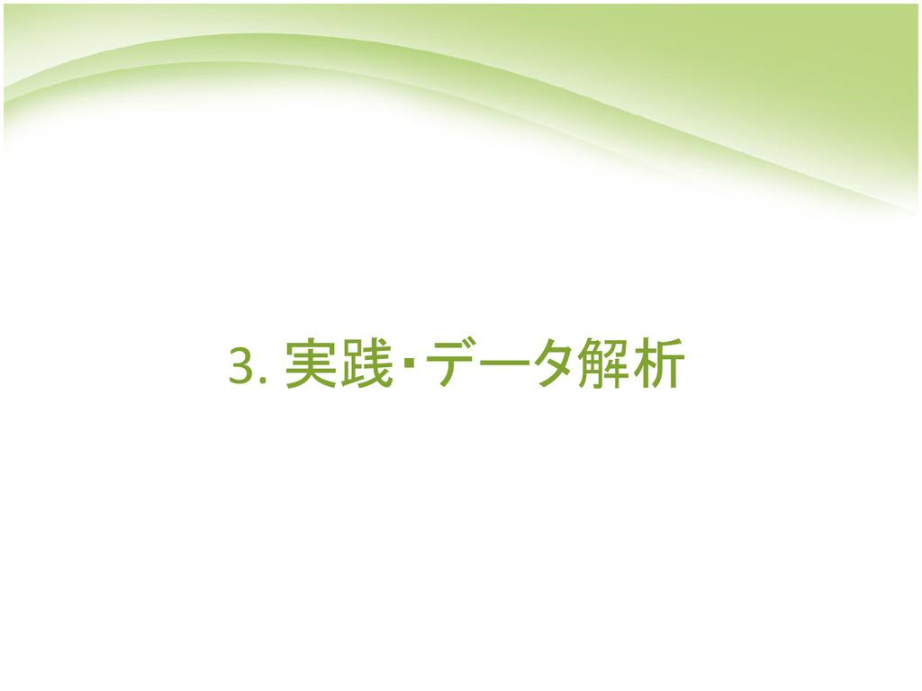 3. 実践・データ解析