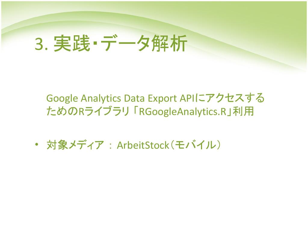 3. 実践・データ解析 Google Analytics Data Export APIにアク...