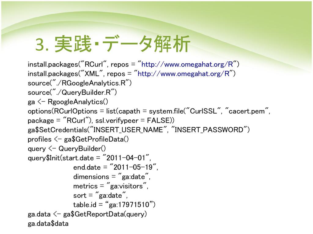 """3. 実践・データ解析 install.packages(""""RCurl"""", repos = """"..."""
