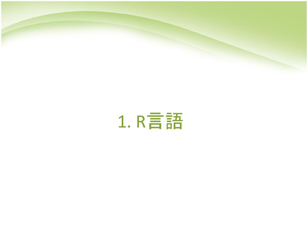 1. R言語