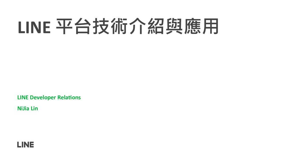 LINE 平台技術介紹與應用 LINE Developer Rela/ons NiJia Lin