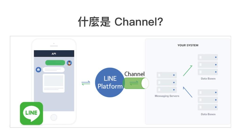 什麼是 Channel? 內容