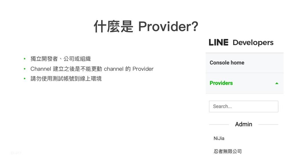 什麼是 Provider? • 獨立開發者、公司或組織 • Channel 建立之後是不能更動...