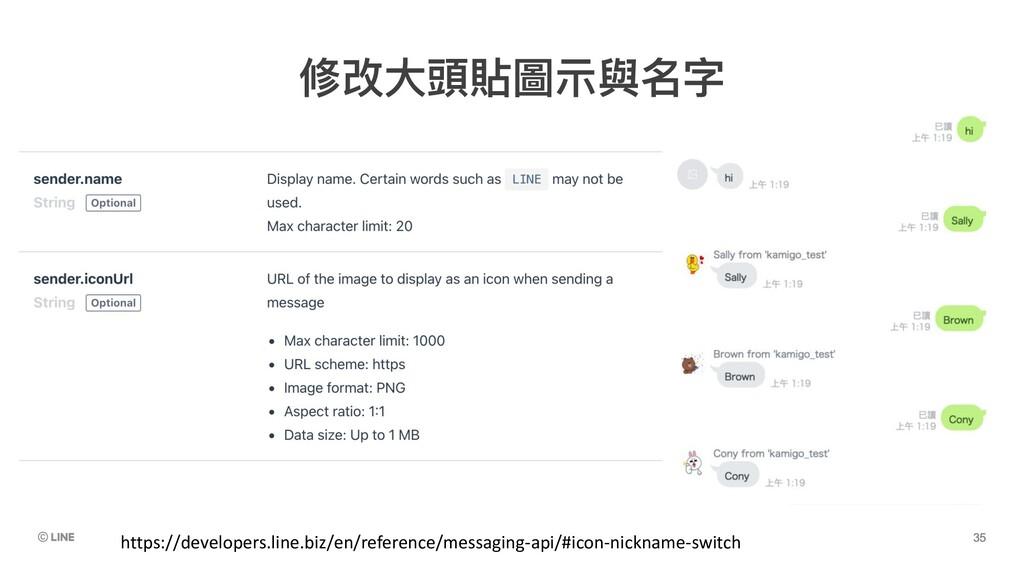 修改⼤頭貼圖⽰與名字 https://developers.line.biz/en/refer...