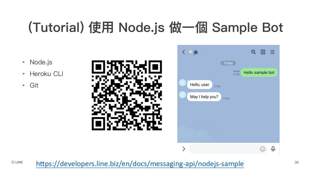 • Node.js • Heroku CLI • Git (Tutorial) 使⽤ Node...