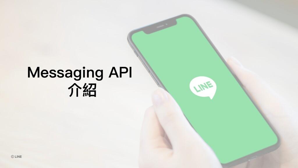 Messaging API 介紹