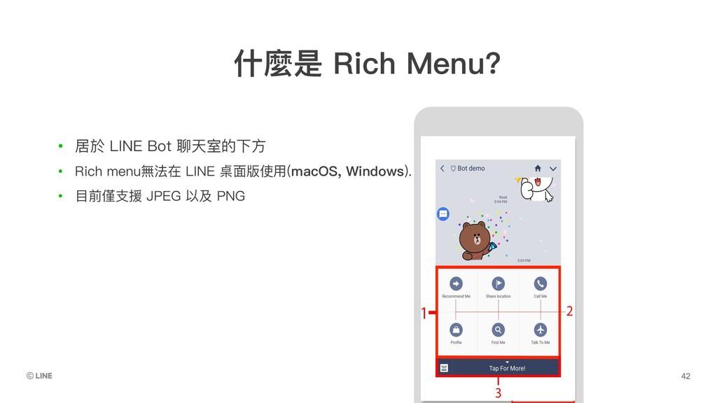 A B C • 居於 LINE Bot 聊天室的下⽅ • Rich menu無法在 LINE ...