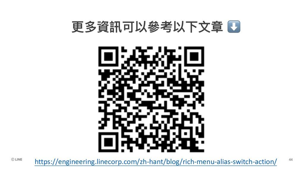更多資訊可以參考以下⽂章 ⬇ https://engineering.linecorp.com...